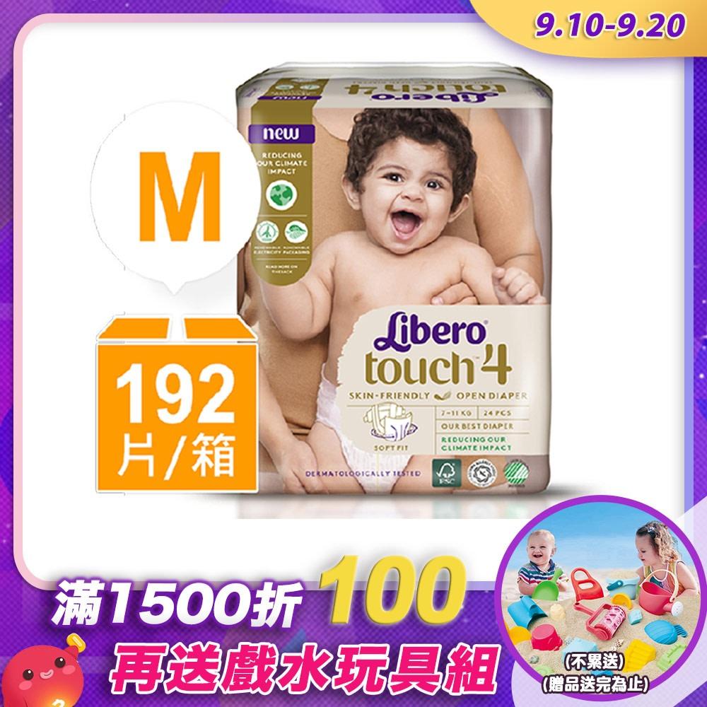 麗貝樂嬰兒紙褲 Touch4號24片8包 滿折100加贈沙戲水玩具