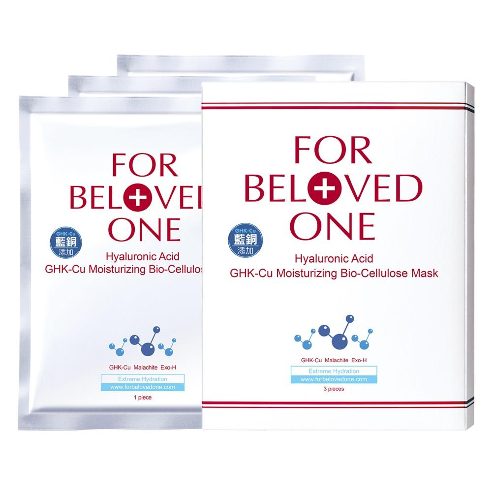 玻尿酸藍銅面膜 結帳84折 滿888送美白精華