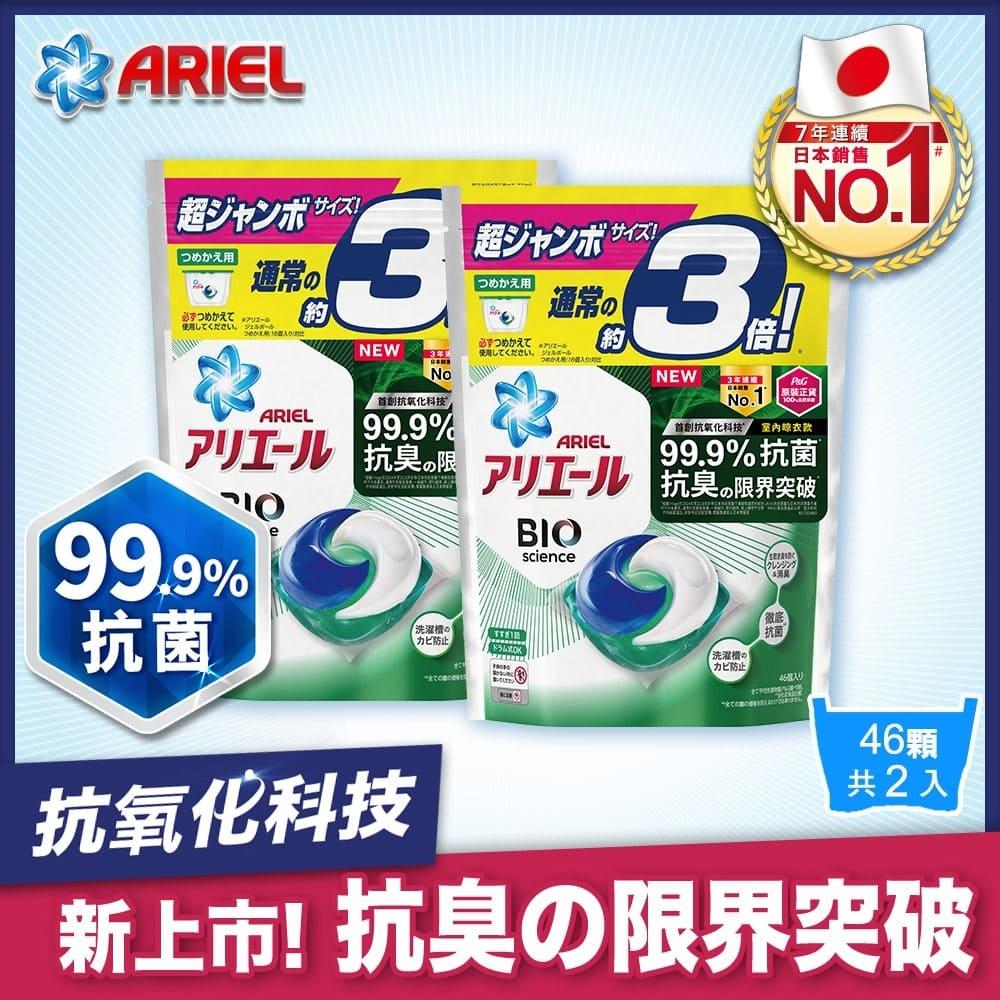 日本ARIEL 抗菌洗衣膠囊 限時6折起