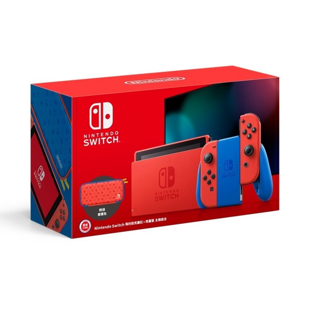 Switch 瑪利歐亮麗紅x亮麗藍 限量特仕機