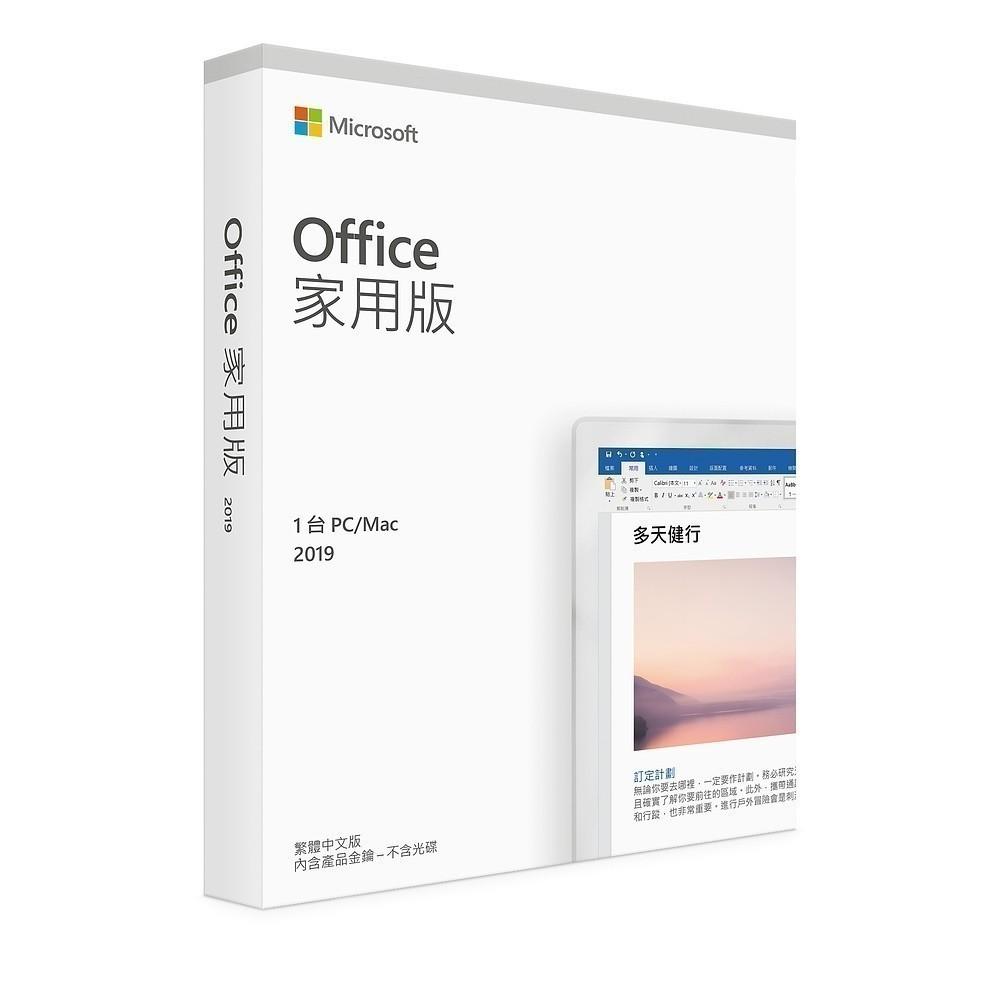 Office 2019 家用版 回饋3%超贈點