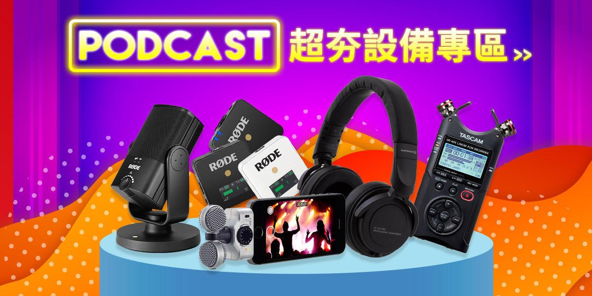 攝影棚週邊設備|Podcast必備 專業級收音錄音 高音質 聲音創作者推薦