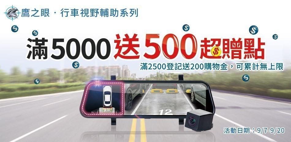 鷹之眼指定行車記錄器滿5000送500超贈點