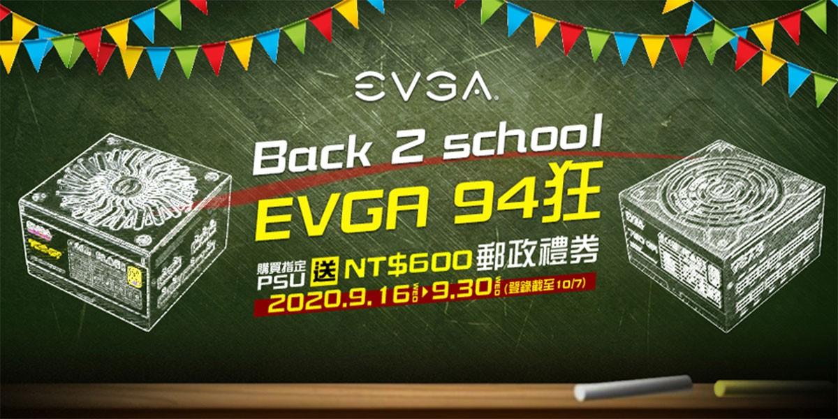 EVGA指定電源器送郵政禮券