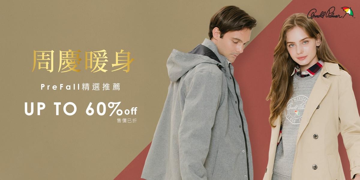 Arnold Palmer週慶暖身秋冬精選4折起