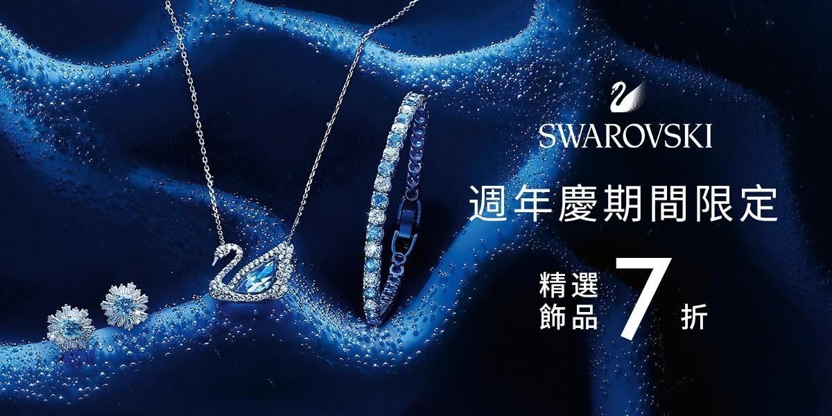 國際飾品 SWAROVSKI百貨週慶精選飾品7折