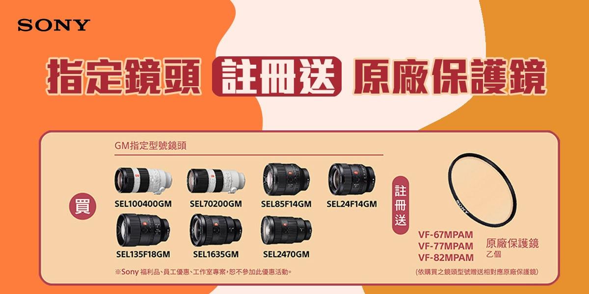 鏡頭 SONY指定鏡頭送原廠保護鏡