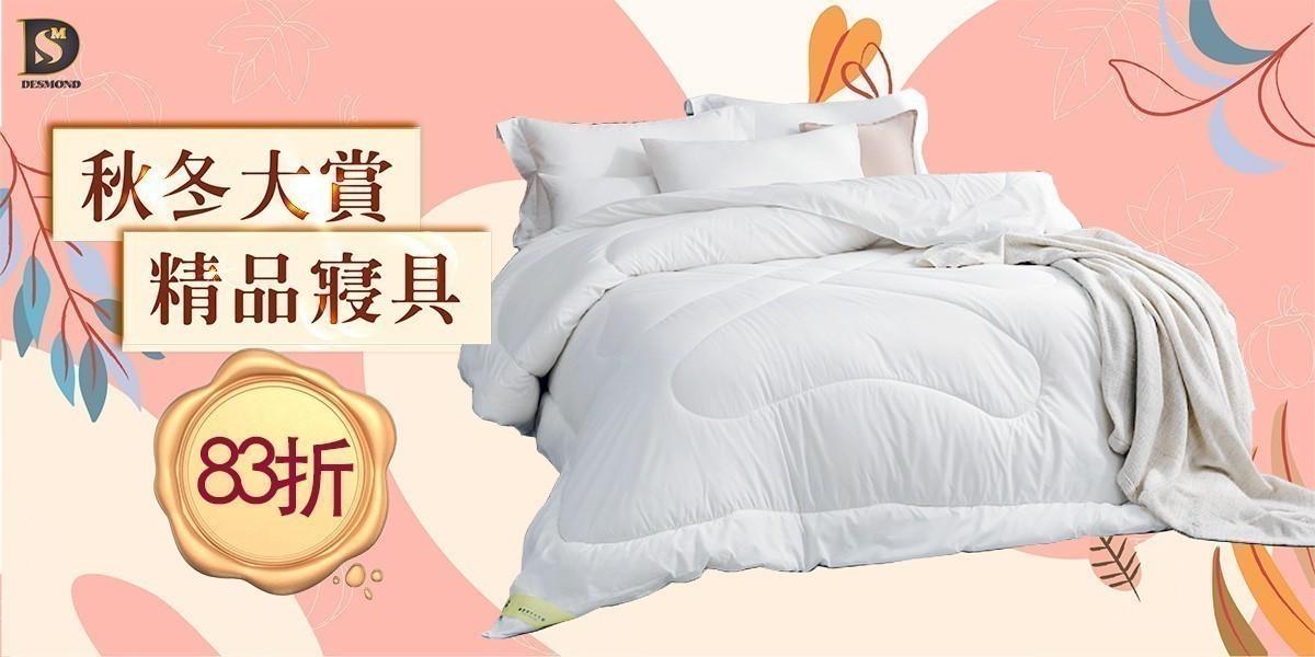 岱思夢 周年慶寢具全館8折
