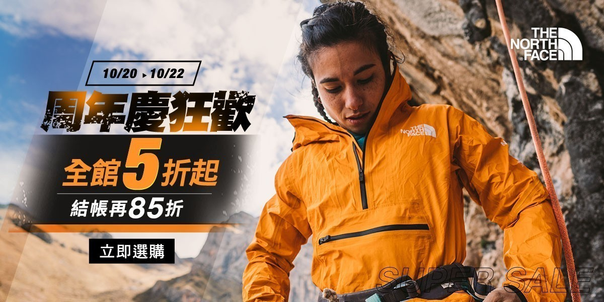 The North Face 限時下殺3折起
