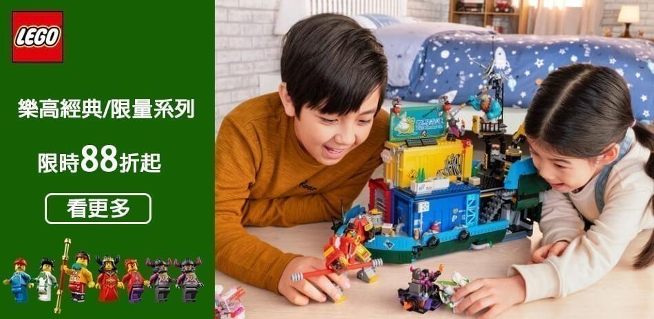 樂高玩具精選品牌 結帳享88折