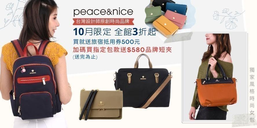 peace&nice通勤包 送民宿折價券