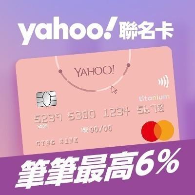 Yahoo聯名卡 [即辦即用]現折100+滿額3500刷卡金