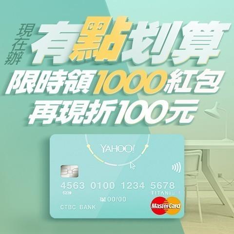 Yahoo聯名卡 [即辦即用]立享1100紅包