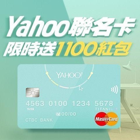 Yahoo聯名卡 [即辦即用]領1100紅包再領筆筆6%