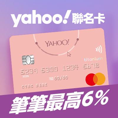Yahoo聯名卡 綁五倍券抽5000刷卡金