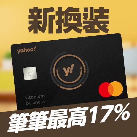 Yahoo聯名卡 [即辦即用]返利最高17%