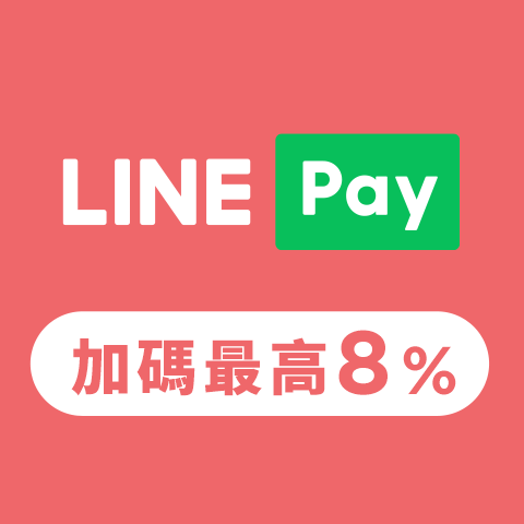 Line Pay Money 最高享8%