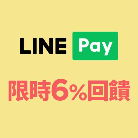 LINE Pay [限時]LINE Pay6%回饋