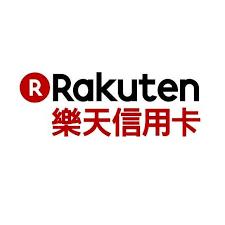 樂天信用卡 [全月]單筆不限金額送5%無上限