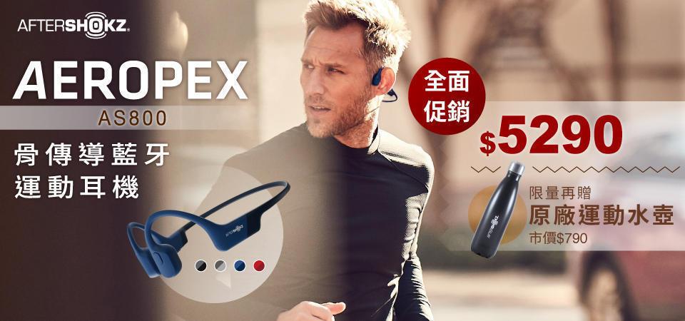 AfterShokz AS800骨傳導藍牙運動耳機