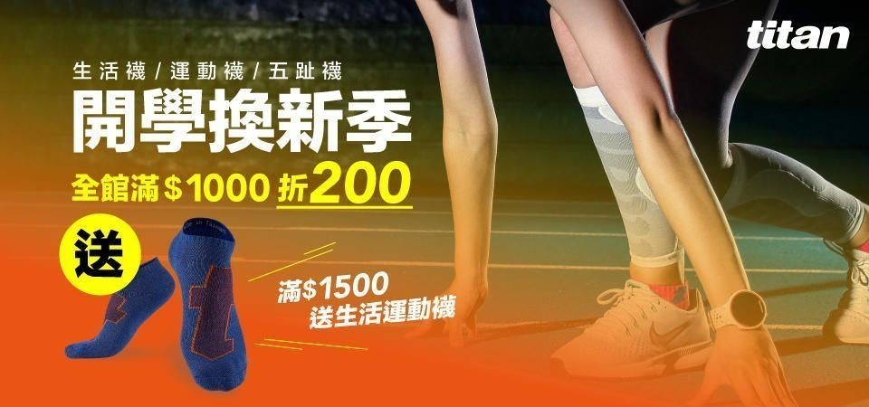 太肯運動 開學換新季滿千折$200,滿額再送襪