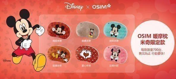 迪士尼 x OSIM★限量經典款★