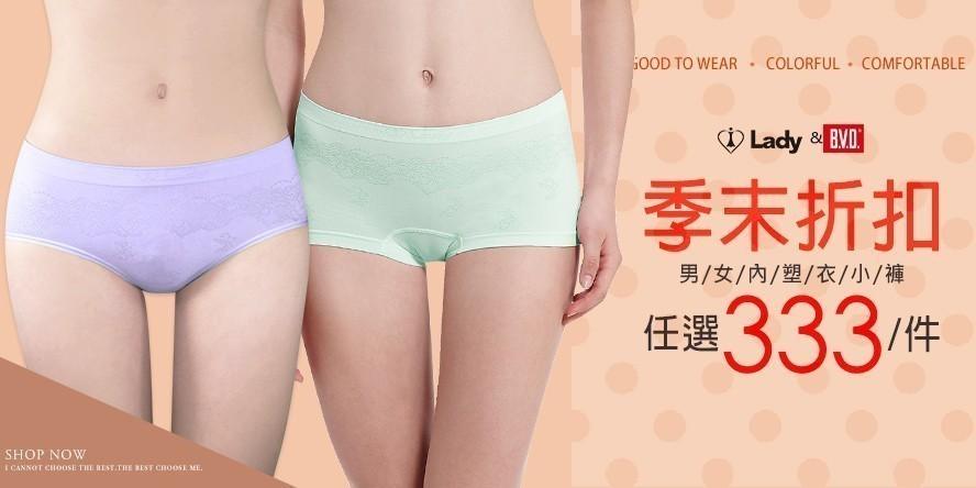 LADY x BVD 換季折扣 男女內塑衣小褲