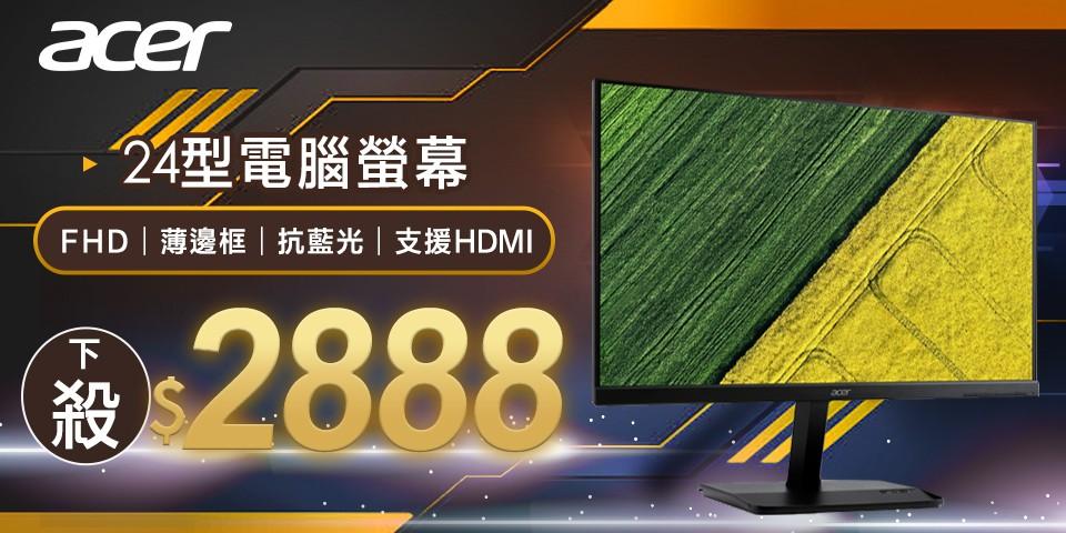 Acer螢幕年度暢銷推薦