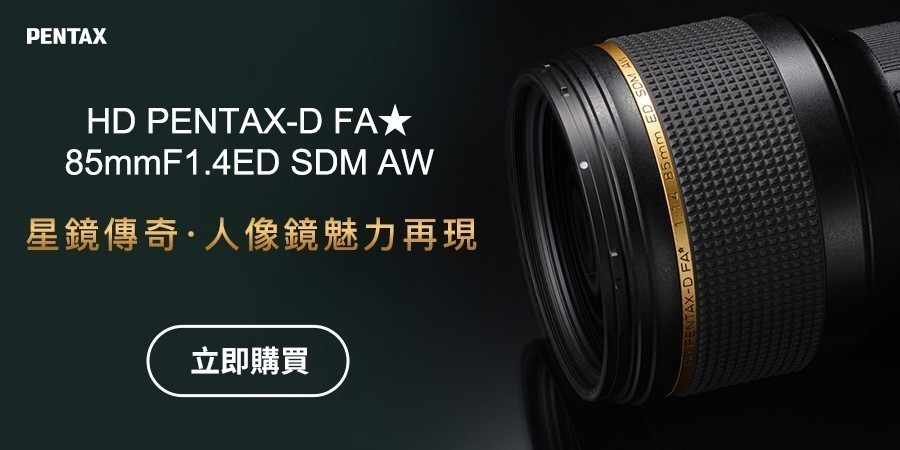 PENTAX HD DFA*大光圈人像鏡