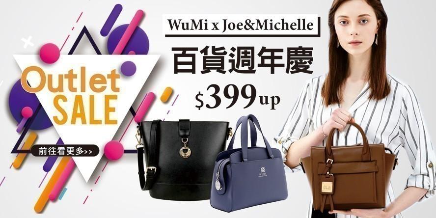 WuMi 百貨周年慶