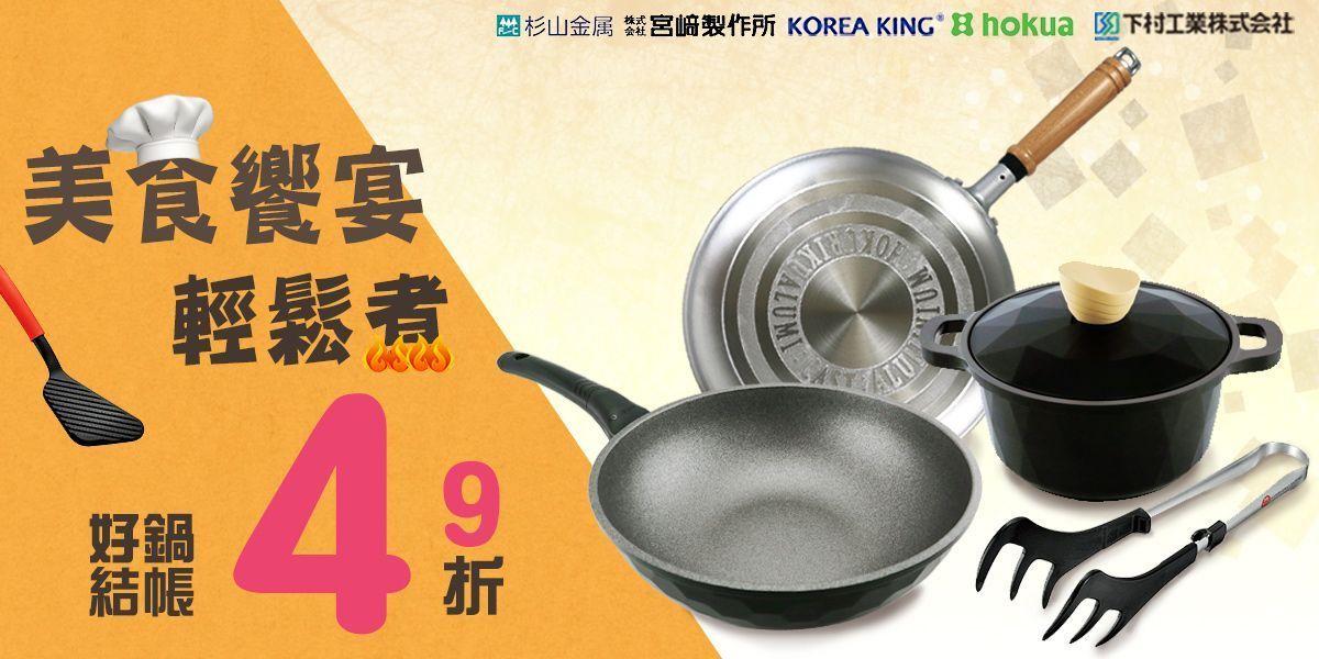 日韓品牌美食饗宴輕鬆煮