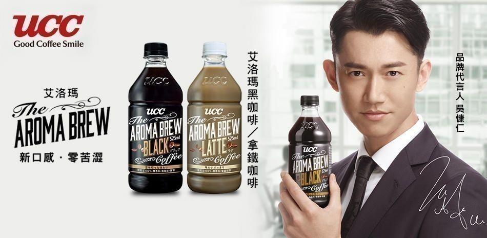 UCC x AGF咖啡