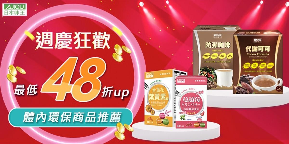 日本味王 體內環保商品推薦