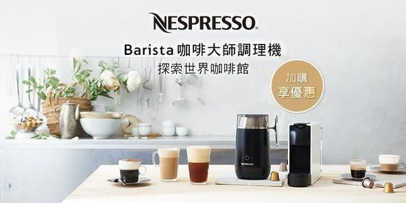 Barista 咖啡大師調理機