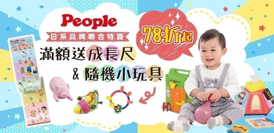 日本知育玩具全館78折起!