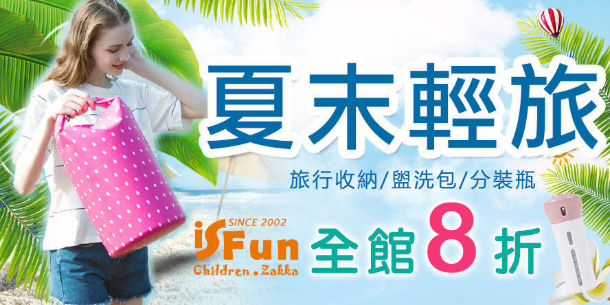 iSFun旅行收納