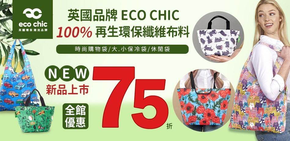 ECO CHIC 時尚保冷袋