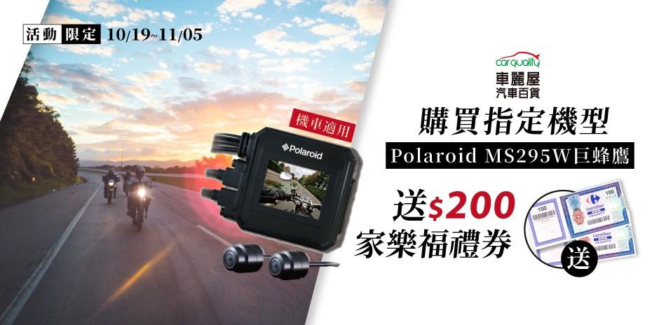 Polaroid機車行車記錄器