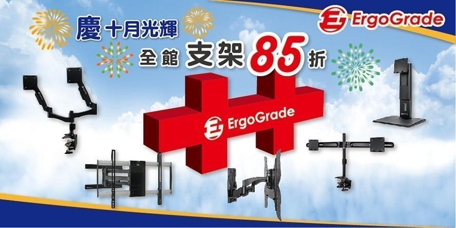 ErgoGrade螢幕支架85折