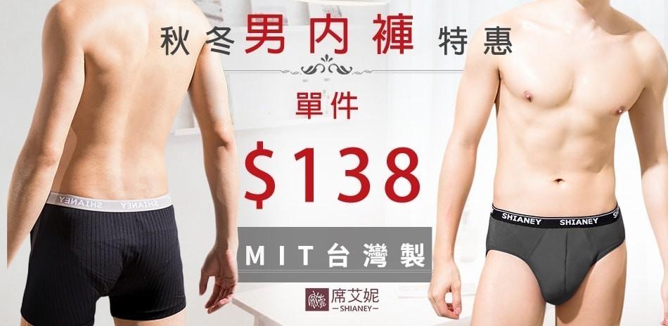 席艾妮-台灣製男性內褲-單件$138
