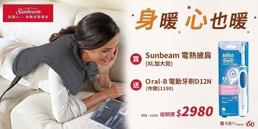 美國Sunbeam