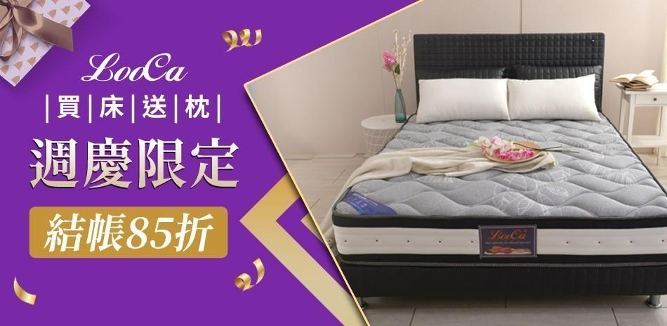 LooCa買床送枕