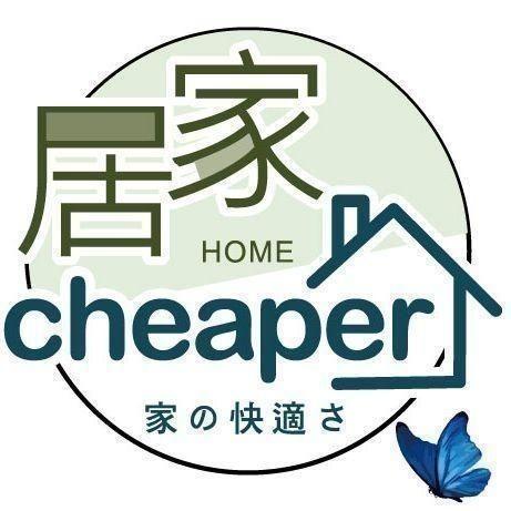 居家Cheaper