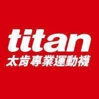 Titan太肯