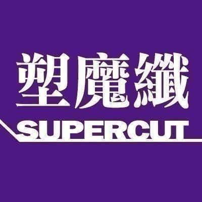 SUPERCUT 塑魔纖