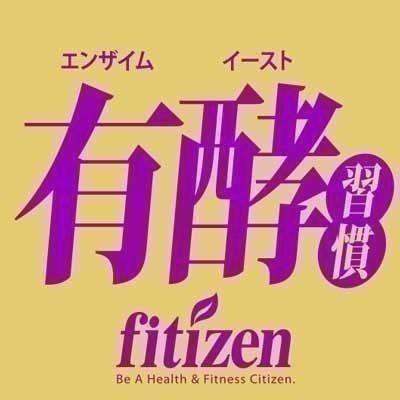 fitizen 有酵習慣