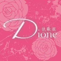 Dione狄歐妮