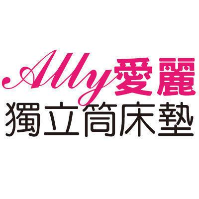 Ally愛麗