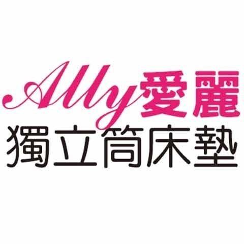 Ally 愛麗