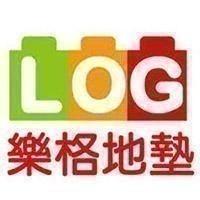 LOG樂格